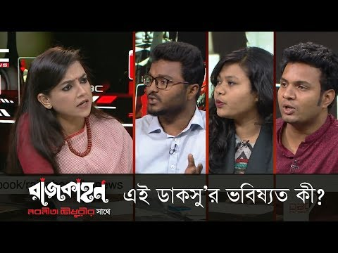 এই ডাকসু'র ভবিষ্যত কী? || রাজকাহন || Rajkahon 1 || DBC News || 18/03/19