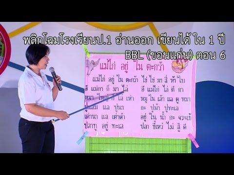BBL@ขอนแก่น (6) พลิกโฉมโรงเรียน ป.1 อ่านออก เขียนได้ ใน 1 ปี