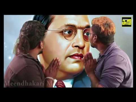Baba Saheb Ambedkar Song Jai Bhim Gana Michael Tamil Song I Thatti Thatti Kelu Urimaya