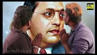 baba-saheb-ambedkar-song-jai-bhim-gana-michael-tamil-song-i-thatti-thatti-kelu-urimaya