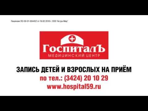 Медцентр Госпиталь в Березниках