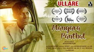 Ullare Song From Alangara Panthal Short Film | Haricharan, KD Vincent | Midhun Narayanan | Gani