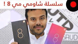 مراجعة هاتف شاومي مي 8 برو ومي 8 لايت Xiaomi Mi 8 Pro & Mi 8 lite