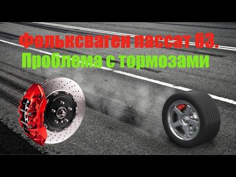 Фольксваген пассат б3 проблема с тормозами.