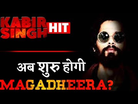 After Kabir Singh Massive Success Shahid Kapoor's Next Film Will Be MAGADHEERA's Remake? Mp3
