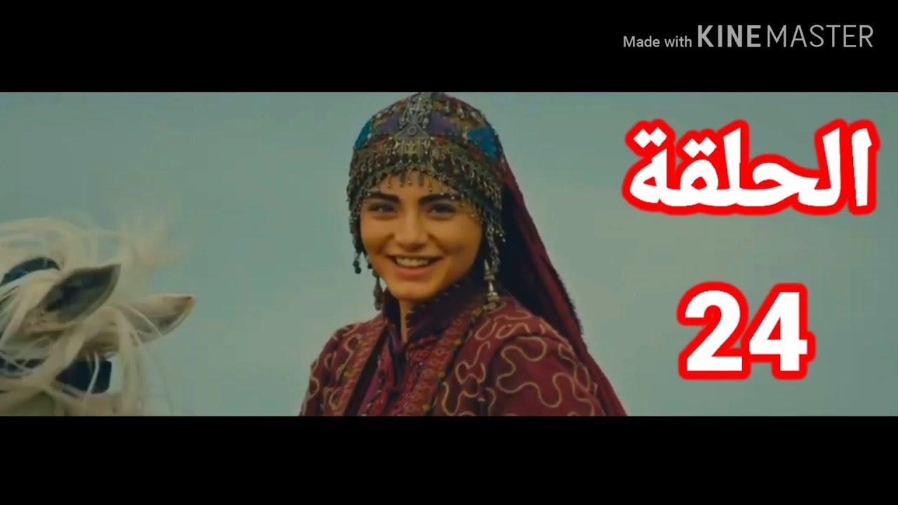 إعلان الحلقة 24 من مسلسل قيامة عثمان مترجم وحصري