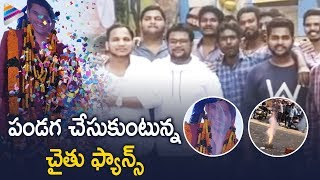 Naga Chaitanya Fans Celebrations | Venky Mama Telugu Movie | Venkatesh | Naga Chaitanya | Raashi