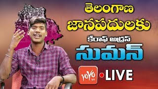 Gambar cover LIVE: Telangana Folk Singer Suman Songs | #Telanganam | Popular Folk Songs | YOYO TV Music