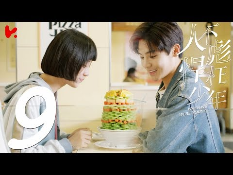 ENG SUB |《人不彪悍枉少年 When We Were Young 2018》EP09——侯明昊、萬鵬、張耀、代露娃