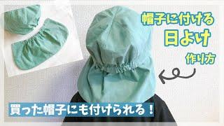 帽子の日よけの作り方(帽子に日よけを付ける方法)買った帽子にも付けられる
