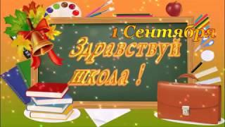 Слайд-шоу Поздравление первоклашки 1 Сентября