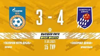 Обзор Париматч Высшая лига Запад 15 тур Газпром Югра д Северная Двина 3_4
