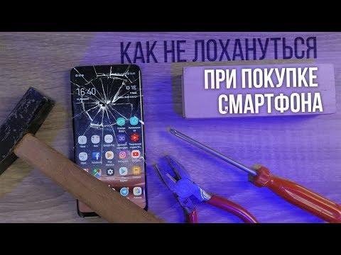 Как не лохануться при покупке смартфона!? TestM для Samsung, Xiaomi, Meizu, OnePlus, IPhone X