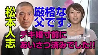 松本人志 デキ婚寸前にあいさつ 義父は「厳格な人」