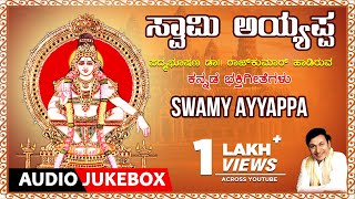 Devotional - Swamy Ayyappa - Dr Rajkumar, Kannada devotional songs