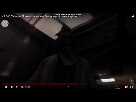 VR 360 Ужасы - Психиатрическая больница