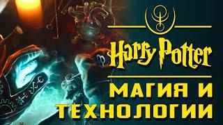 Магия и технология. Технологический прогресс поттерианы | Misterium - Harry Potter