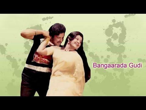 Kannada Superhit Movie Bangarada Gudi – ಬಂಗಾರದ ಗುಡಿ  | Vishnuvardhan, Manjula, Ambarish, Padmapriya