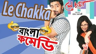 North Kolkata and South Kolkata Fight -Funny Video(HD)/Comedy Scenes/Le Chakka