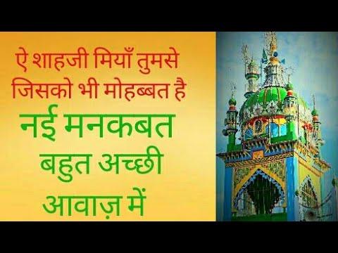 Aey Shahji miyan tumse jisko bhi  Mohabbat hai||New Manqabat