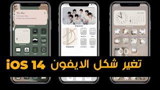 *iOS 14* iphone customization  home screen idea | تحويل شكل الايفون بشكل رهيب