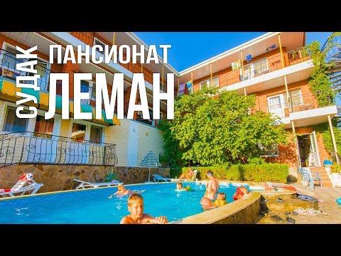 Пансионат ЛЕМАН в Судаке РЕАЛЬНЫЙ ОТЗЫВ отдых 2017 Крым