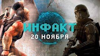 Инфакт от 20.11.2017 [игровые новости] — Battlefront II, Cyberpunk 2077, Titan Quest: Ragnarök…
