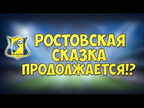 Сказка Ростова продолжается?