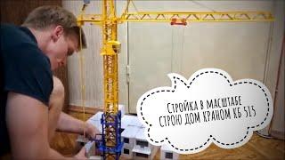 Возведение модели дома | building model | towercrane model