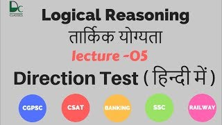 Direction Test in Hindi - Logical Reasoning Online Lectures #5