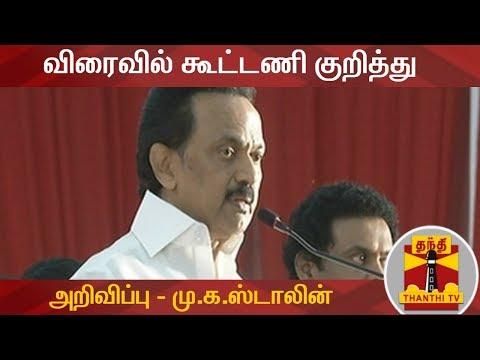 விரைவில் கூட்டணி குறித்து அறிவிப்பு - மு.க.ஸ்டாலின் | M. K. Stalin | DMK Alliance