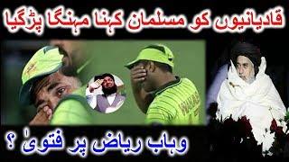 Qadyani Muslim Q NaHen قادیانی مسلمان کیوں نہیں ؟ Wahab Riaz Exposed About Khatm-E-Nabowat