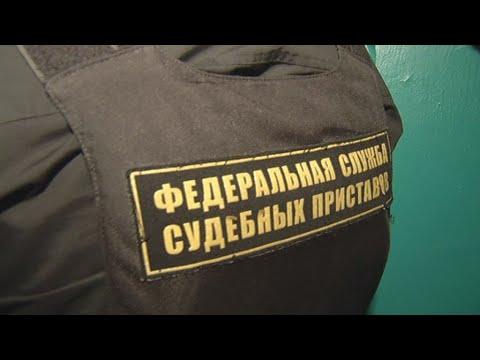 Журналистам рассказали о нелегкой службе приставов Хакасии