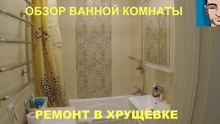 HAMMOM KHRUSHCHEV • BU UMUMIY TASAVVUR TA'MIRLASH