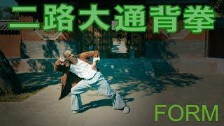 Er lu Da Tong Bei Quan
