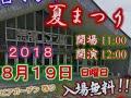 2018'ロマン座夏まつり滝川ベンチャーズ