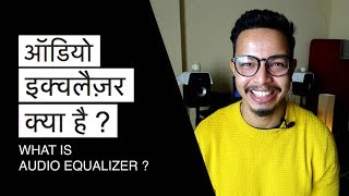 What is an AUDIO EQUALIZER ? ऑडियो इक्वलैज़र क्या है ? - IN HINDI