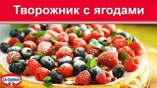 Творожник с ягодами