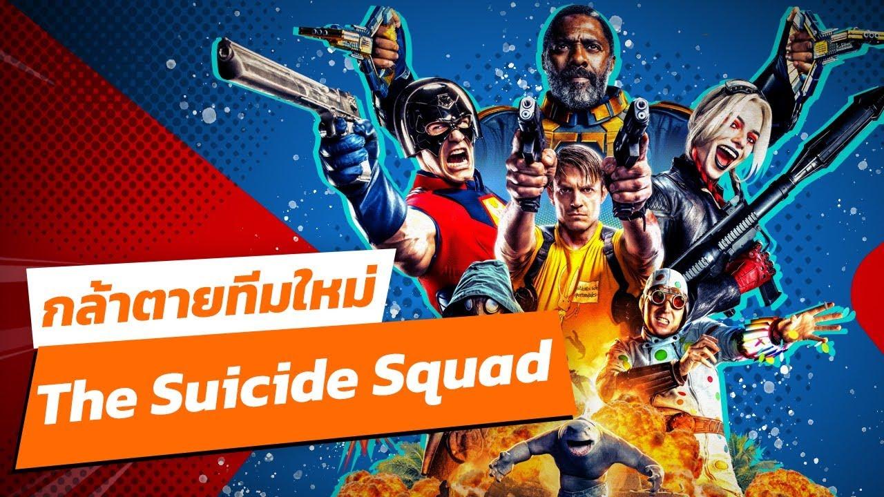 หน่วยพลีชีพชุดใหม่ The Suicide Squad   Online Station Scoop