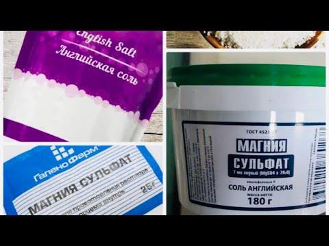 Чистка кишечника, сульфат магнием (Английская соль )