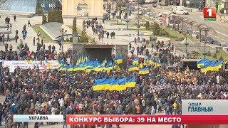 До выборов президента Украины остается ровно неделя. Главный эфир