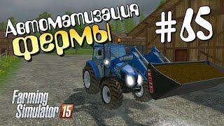 Автоматизация фермы - 65 Farming Simulator 15