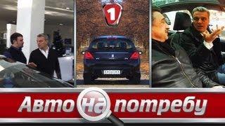 """Peugeot 308 2011.  """"Авто на потребу"""" в HD.  (УКР)"""