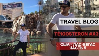 TRAVEL BLOG TE100STERON#ХЗ ЛАС-ВЕГАС  (ЧАСТЬ 5)