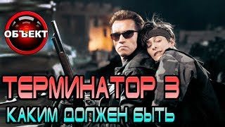 терминатор 3 - каким должен быть ОБЪЕКТ terminator movie