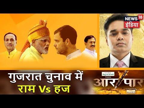 Aar Paar   RAM vs HAJ   Gujarat चुनाव में RAM, RAVAN की एंट्री   News18 India