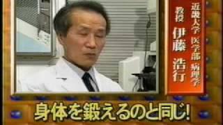 活性酸素が老化の元凶.wmv