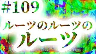 #109 Nacky × DJ TECHNORCH 10分トーク「頭の悪いパナシ」ルーツのルーツのルーツ