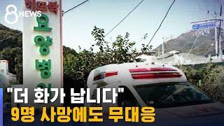 9명 사망에도 무대응…방역 소홀이 부른 집단 감염 / SBS