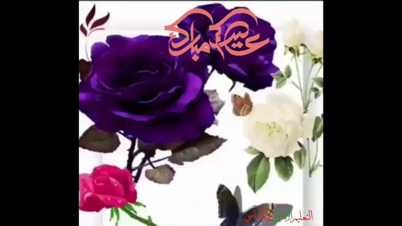 أجمل تهاني وتبريكات العيد ، عيد فطر مبارك ، عيد سعيد